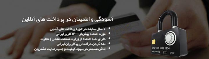 چگونگی خرید از سایت های خارجی