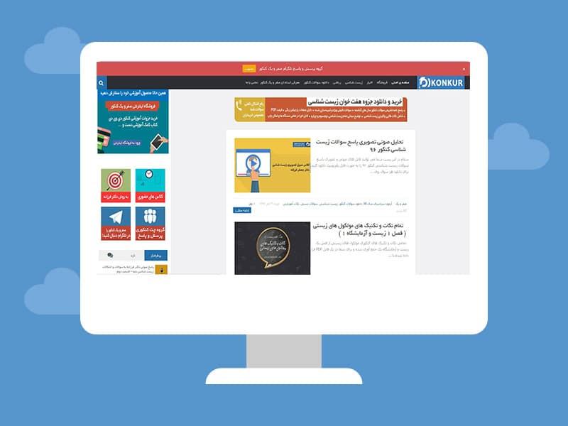 طراحی وب سایت و فروشگاه صفر و یک کنکور
