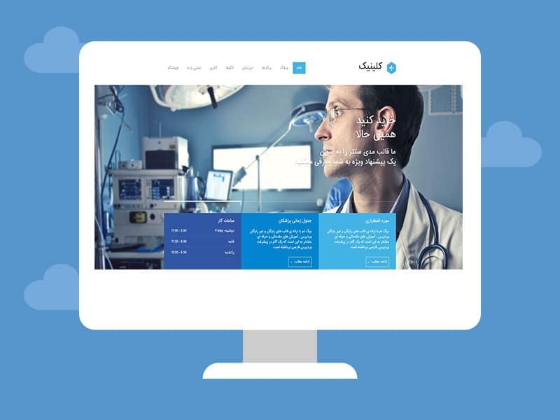 طراحی سایت پزشکی برای دکتر علی فرزانه