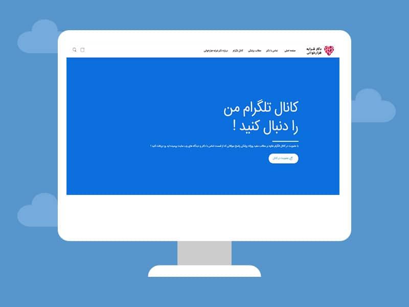 طراحی وب سایت پزشکی برای دکتر هزارخوانی