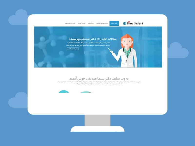 طراحی وب سایت پزشکی برای دکتر صدیقی