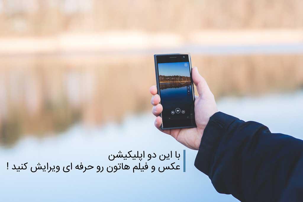 ویرایشگر عکس و ویدئو موبایل