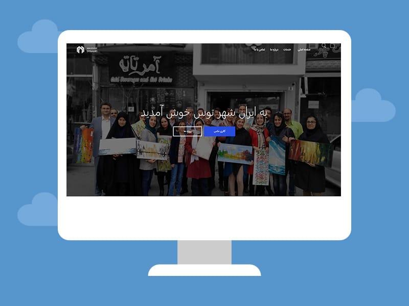 طراحی وب سایت شرکتی ایران شهر توس مشهد