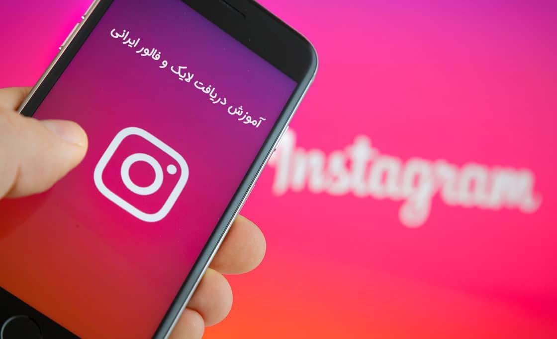 آموزش ساخت فالور و لایک اینستاگرام ایرانی رایگان